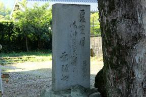 関川神社・芭蕉の句碑