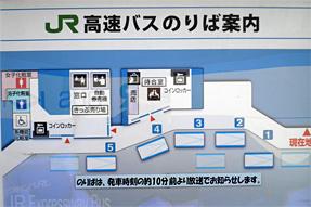 新宿駅JR高速バスターミナル・乗り場案内