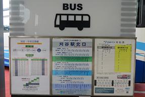 刈谷駅北口バスのりば