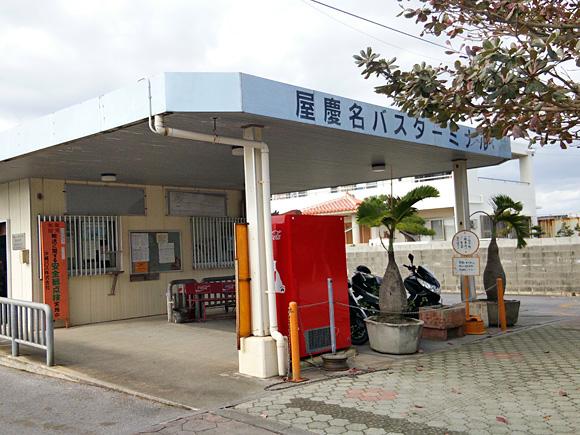 屋慶名バスターミナル