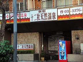 新宿十二社温泉