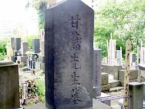 青木昆陽の墓