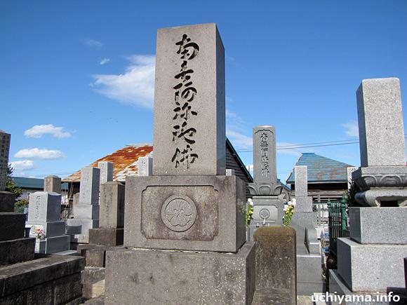 中原悌二郎の墓