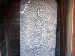 葛飾北斎の墓