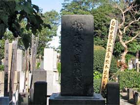 松本楓湖の墓