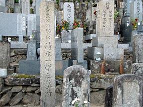 清水一学の墓
