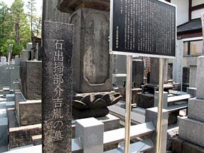石出掃部亮吉胤の墓