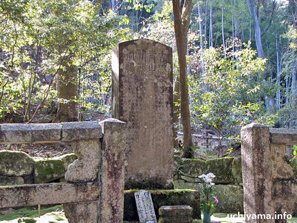 伊藤仁斎の墓