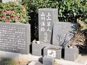 上山草人・山川浦路の墓