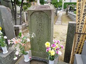 清河八郎の墓