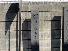 源清麿の墓所案内