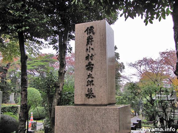 小村壽太郎の墓