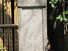 本阿弥光悦の墓