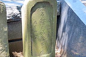 飯盛女の墓