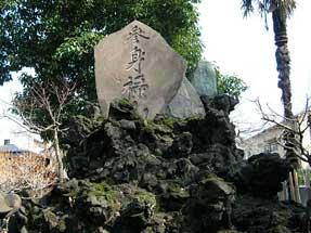身禄行者の墓