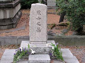 斎藤茂吉の墓
