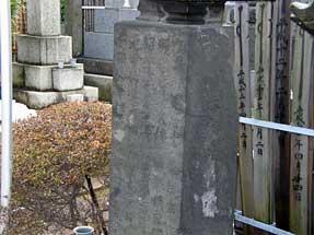 明珍本家の墓