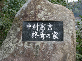中村憲吉終焉の家