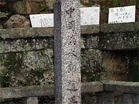 中岡慎太郎の墓