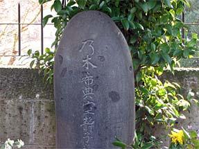 乃木希典の妻静子の墓