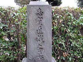 志賀直哉の墓
