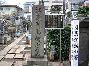 司馬江漢の墓