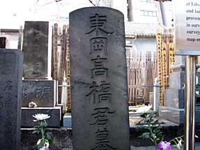 高橋至時の墓