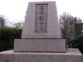 高峰譲吉の墓