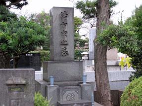 緒方竹虎の墓