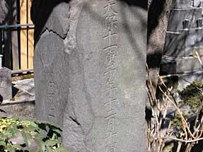谷 文晁の墓