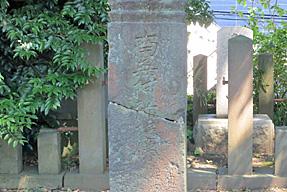 藤沢敵御方供養塔