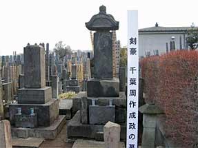 千葉周作の墓