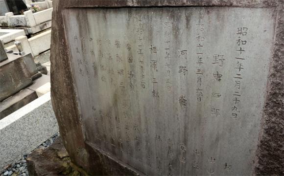 二・二六事件関係者の墓