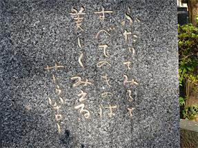 サトウハチローの墓