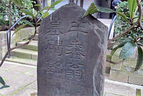 福田半香の墓碑銘