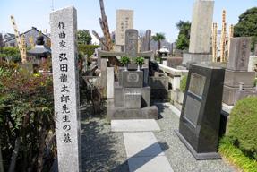 弘田龍太郎の墓