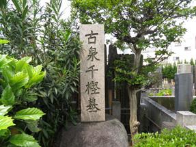 古泉千樫の墓