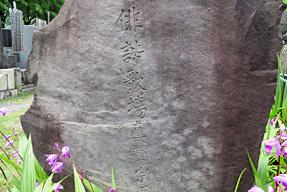 鹿都部真顔の墓