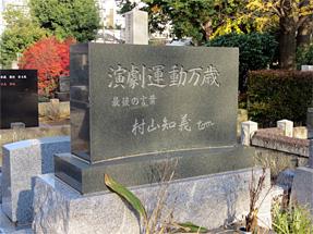 村山知義の墓