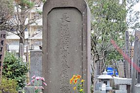 長沼活然齋の墓