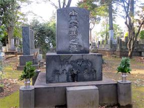 小栗忠順の墓