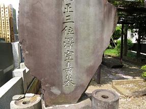 沢宣嘉の墓