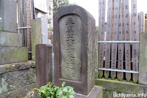 太宰春台の墓