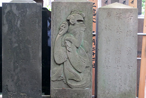 辰巳屋惣兵衛の墓