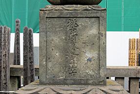 桃中軒雲右衛門の墓