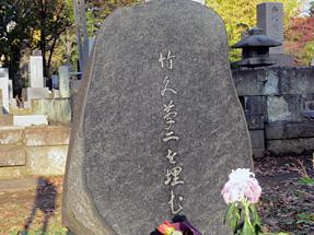 竹久夢二の墓