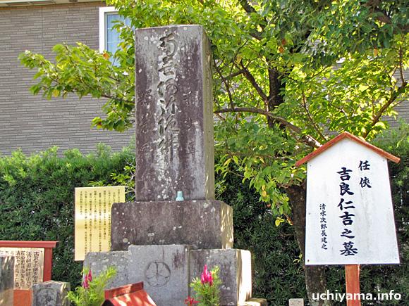 吉良仁吉の墓