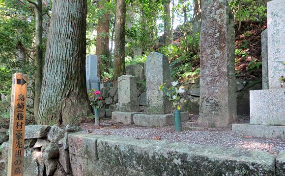 島崎家先祖の墓