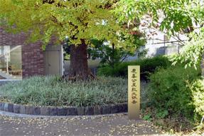 徳川慶喜終焉の地