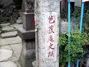 深川芭蕉庵跡